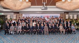 創立50周年記念式典(城山観光ホテル)