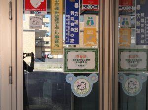 子育て応援企業玄関入り口に貼付